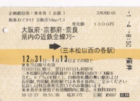 2020-01-04-23-17-31_0170