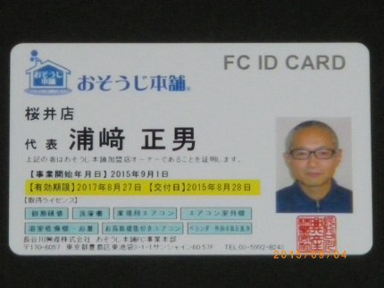 FC ID CARDです。